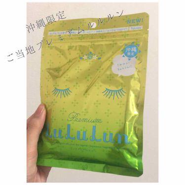 沖縄ルルルン(シークワーサーの香り)/ルルルン/シートマスク・パックを使ったクチコミ(1枚目)