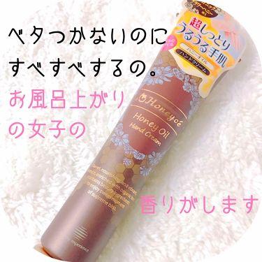 🍏ぼろこっぷ🍏さんの「Honeyce'(ハニーチェ)ハニーオイル ハンドクリーム<ハンドクリーム・ケア>」を含むクチコミ