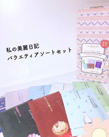 チョコミントさんの「我的美麗日記(私のきれい日記)黒真珠マスク(旧)<シートマスク・パック>」を含むクチコミ