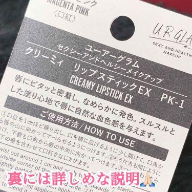 UR GLAM クリーミィ リップスティックEX/DAISO/口紅を使ったクチコミ(2枚目)