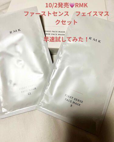 2020/10/2発売 RMK ファーストセンス フェイスマスクセット