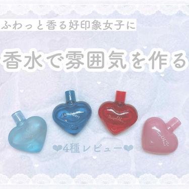 エンジェルハート オード トワレ/エンジェルハート/香水(レディース)を使ったクチコミ(1枚目)