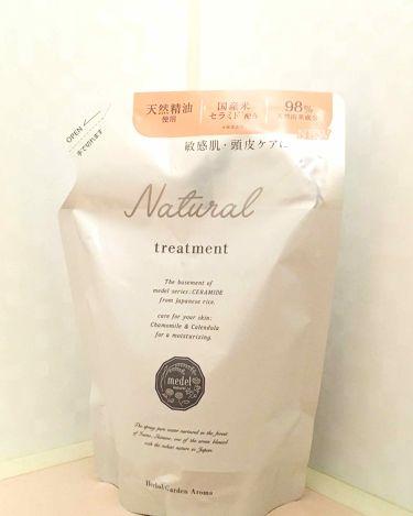 ナチュラル シャンプー ハーバルガーデンアロマ/medel natural(メデル ナチュラル)/シャンプー・コンディショナーを使ったクチコミ(1枚目)