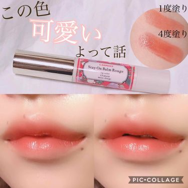 ステイオンバームルージュ/CANMAKE/口紅 by Rei