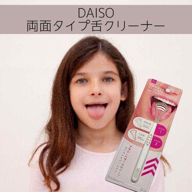 舌クリーナー/DAISO/その他を使ったクチコミ(1枚目)
