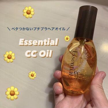 CCオイル/エッセンシャル/ヘアオイルを使ったクチコミ(1枚目)