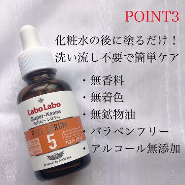 スーパー毛穴ピールセラム/ラボラボ/美容液を使ったクチコミ(3枚目)