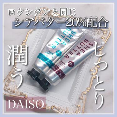 シアバター高配合ハンドクリーム/DAISO/ハンドクリーム・ケアを使ったクチコミ(1枚目)