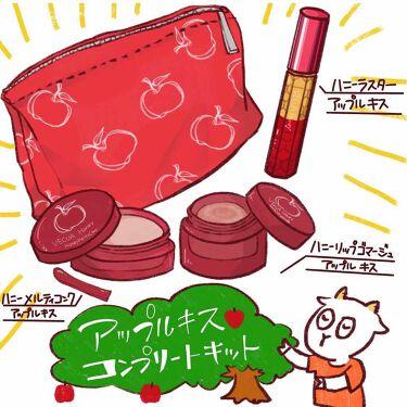 ヤギノさんの「ベキュアハニーラスターr<リップグロス>」を含むクチコミ