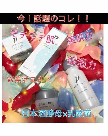 びーちゃん♥️さんの「日本盛プモア ミニセット<トライアルキット>」を含むクチコミ