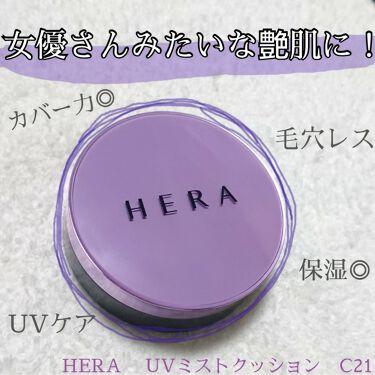 UVミストクッション/HERA/日焼け止め(顔用)を使ったクチコミ(1枚目)