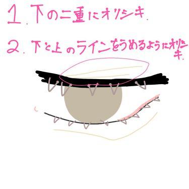 【画像付きクチコミ】こんにちは!ぷにです!今回は#奥二重さん用#二重の作り方を書こうと思います!(飛ばしたい方は🎀まで)🎀🎀🎀🎀🎀🎀🎀🎀🎀🎀🎀🎀🎀🎀🎀🎀🎀この前言った#オリシキ…やはりオリシキだけではあまり二重ならないんですよ…でも奥二重はコンプレックス...