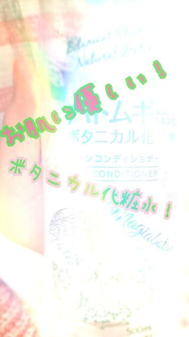 マジアボタニカスキンコンディショナー/ウテナ/化粧水を使ったクチコミ(1枚目)