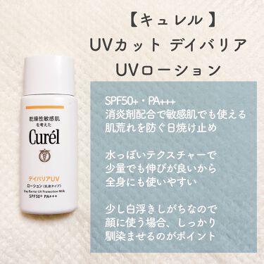 オレゾホワイト パーフェクトディフェンスUV/オレゾ/日焼け止め(ボディ用)を使ったクチコミ(7枚目)