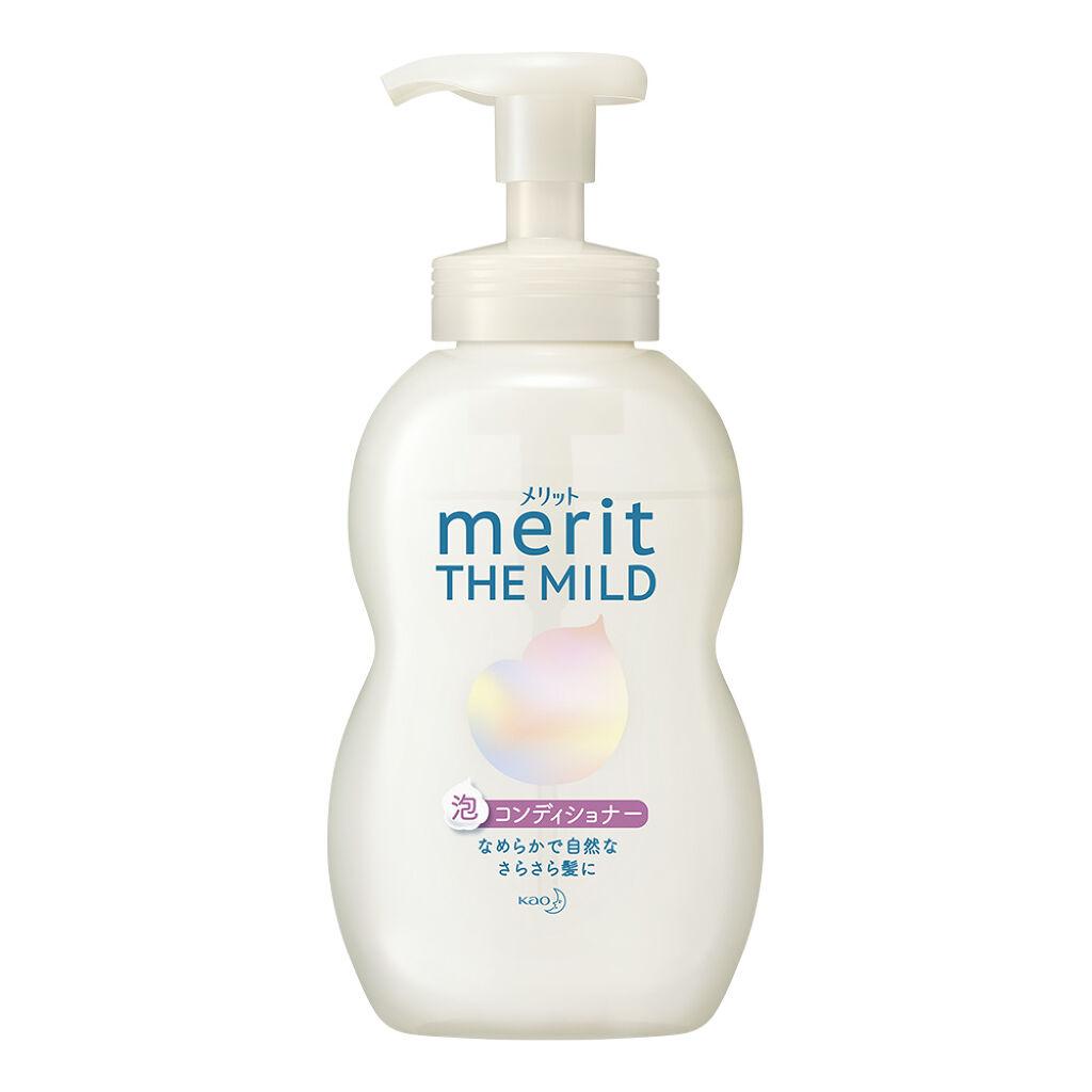 地肌・髪のことを考えた泡シャンプー&泡コンディショナー 「メリット THE MILD」誕生!(2枚目)