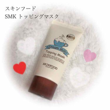 スチームミルク トッピングマスク/SKINFOOD/洗い流すパック・マスクを使ったクチコミ(1枚目)