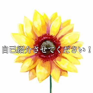 かおり on LIPS 「【#自己紹介】2019/5/8に追記しました!LIPSに登録&..」(1枚目)