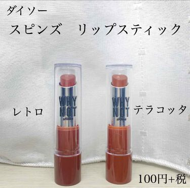 WHY NOT SPINNS リップスティック/DAISO/口紅を使ったクチコミ(2枚目)