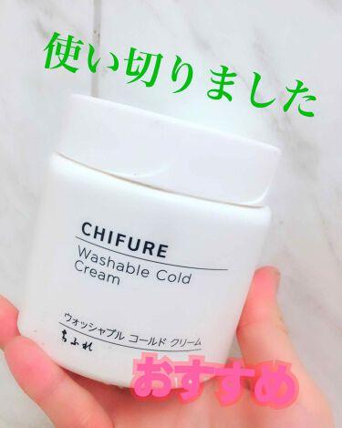 ウォッシャブル コールド クリーム/ちふれ/クレンジングクリーム by ゆう🍬