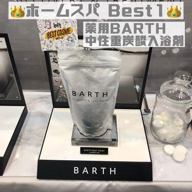 薬用BARTH中性重炭酸入浴剤/BARTH/入浴剤を使ったクチコミ(7枚目)