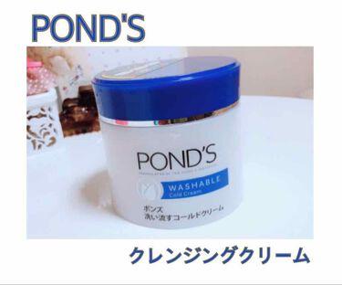 クレンジング ウォッシャブルコールドクリーム/ポンズ/クレンジングクリームを使ったクチコミ(1枚目)