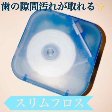クリニカアドバンテージ なめらかスリムフロス/クリニカ/歯ブラシ・デンタルフロスを使ったクチコミ(1枚目)