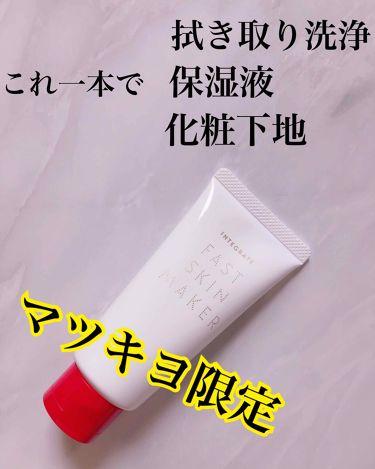 ファストスキンメーカー/インテグレート/化粧下地を使ったクチコミ(1枚目)