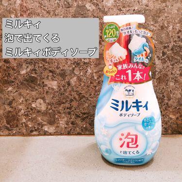 泡で出てくる ミルキィボディソープ やさしいせっけんの香り/ミルキィ/ボディソープを使ったクチコミ(1枚目)