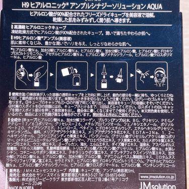 アンプルシナジーソリューション ヒアルロニック/JM Solution/美容液を使ったクチコミ(2枚目)