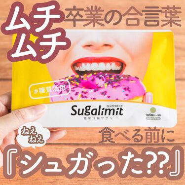 シュガリミット/Libeiro/ボディサプリメントを使ったクチコミ(1枚目)