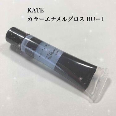 壱さんの「ケイトカラーエナメルグロス<リップグロス>」を含むクチコミ