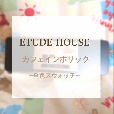 プレイカラーアイズ #カフェインホリック/ETUDE HOUSE/パウダーアイシャドウを使ったクチコミ(1枚目)