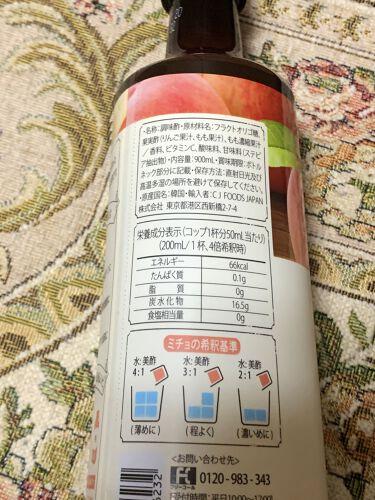 もも/美酢(ミチョ)/ドリンクを使ったクチコミ(3枚目)