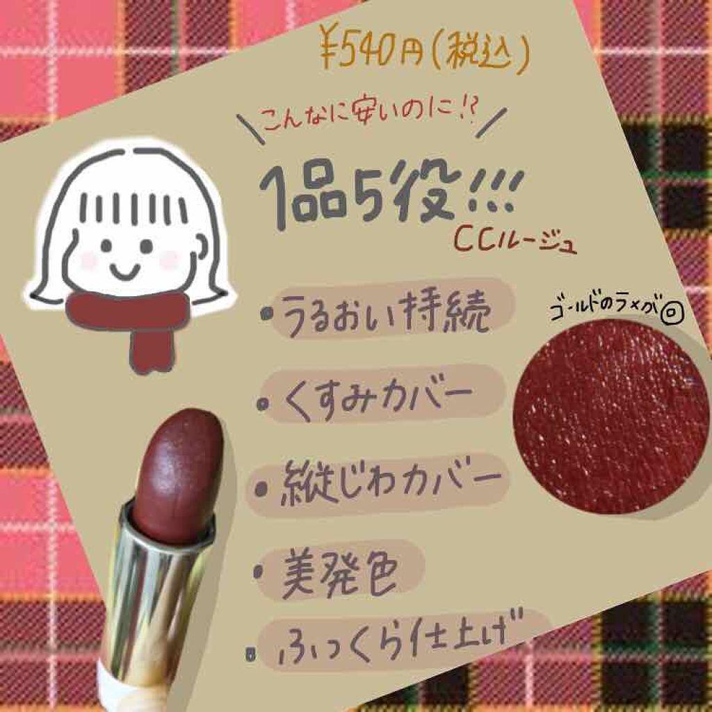 エレガンスCCルージュ/インテグレート グレイシィ/口紅を使ったクチコミ(3枚目)