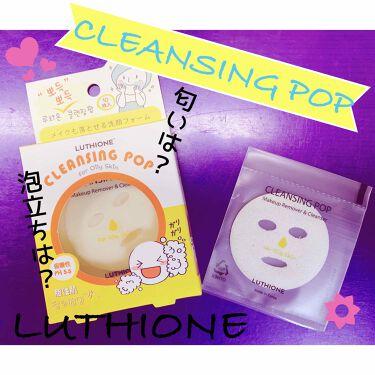 クレンジングポップ脂性肌/ルチオン/その他洗顔料を使ったクチコミ(1枚目)