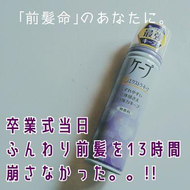 SNOOPY( ・ ´`(●)さんの「ケープケープ 3Dエクストラキープ 無香料<ヘアスプレー・ヘアミスト>」を含むクチコミ