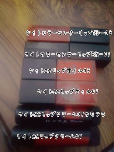 CCリップクリームN/KATE/リップケア・リップクリームを使ったクチコミ(3枚目)