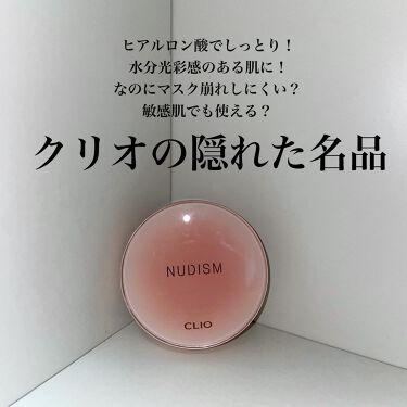 ヌーディズム ヒアルロン カバー クッション/CLIO/クッションファンデーションを使ったクチコミ(1枚目)