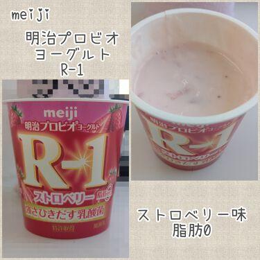 明治プロビオヨーグルトR-1 ストロベリー脂肪0/明治/食品を使ったクチコミ(1枚目)