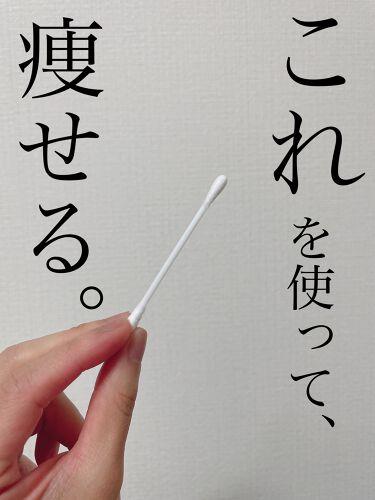 綿棒/DAISO/その他化粧小物を使ったクチコミ(1枚目)