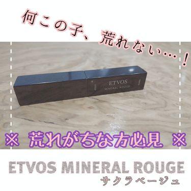ミネラルルージュ/ETVOS/口紅を使ったクチコミ(1枚目)