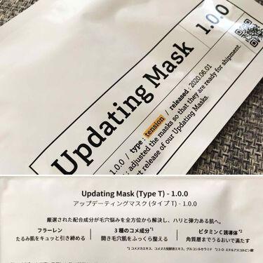 Updating Mask 1.0.0 Type M(保湿)/moisture 1セット5枚入り/meol/シートマスク・パックを使ったクチコミ(3枚目)