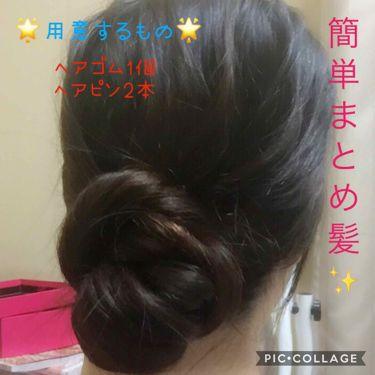 こすめのーと 【基本毎日投稿】 on LIPS 「今日のヘアアレンジは、簡単まとめ髪🎀ズボラ女子でもラクチン🤣❣..」(1枚目)