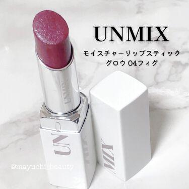 モイスチャーリップスティック グロウ/UNMIX/口紅を使ったクチコミ(1枚目)