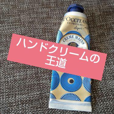 シア ハンドクリーム/L'OCCITANE/ハンドクリームを使ったクチコミ(1枚目)