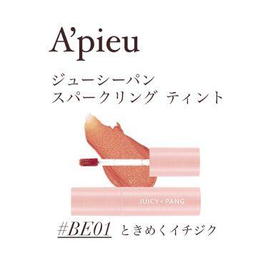 ジューシーパン スパークリングティント/A'pieu/口紅を使ったクチコミ(1枚目)