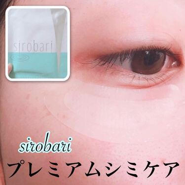 メラノアタック モイストパッチ/sirobari/シートマスク・パックを使ったクチコミ(1枚目)