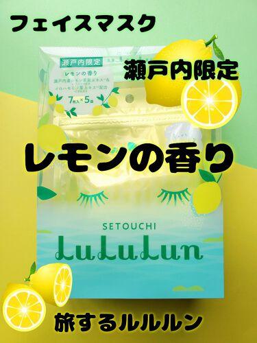 瀬戸内ルルルン(レモンの香り)/ルルルン/シートマスク・パックを使ったクチコミ(1枚目)