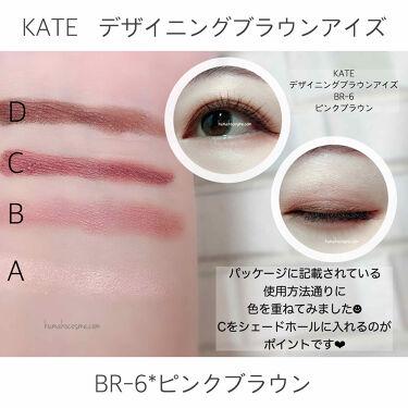 デザイニングブラウンアイズ/KATE/パウダーアイシャドウを使ったクチコミ(4枚目)