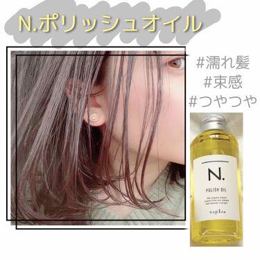 N. ポリッシュオイル/N./その他スタイリング by にゃん